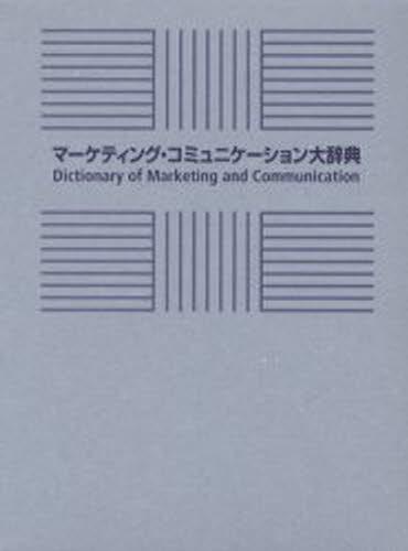マーケティング・コミュニケーション大辞典