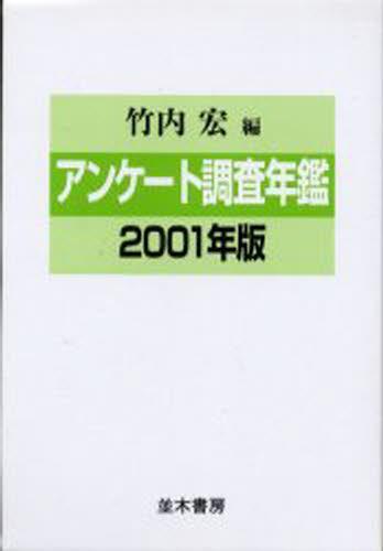 アンケート調査年鑑 2001年版