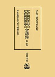 教育刷新委員会教育刷新審議会会議録 第8巻