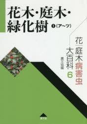 花・庭木病害虫大百科 6