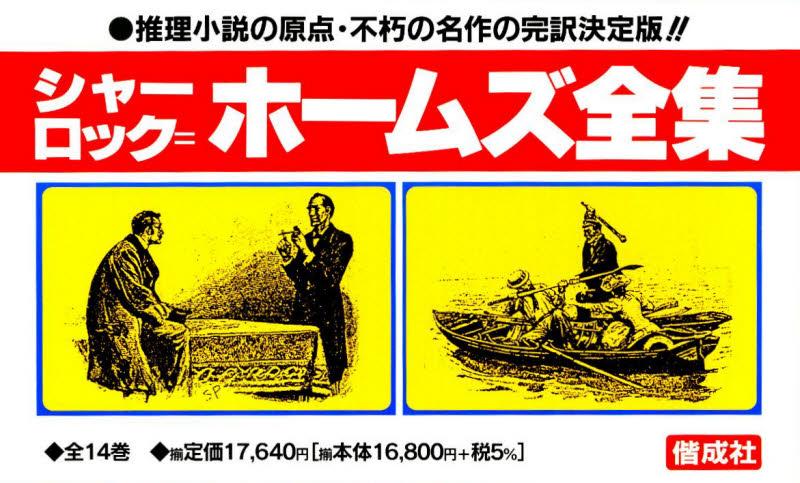 完訳版シャーロック・ホームズ全集 全14