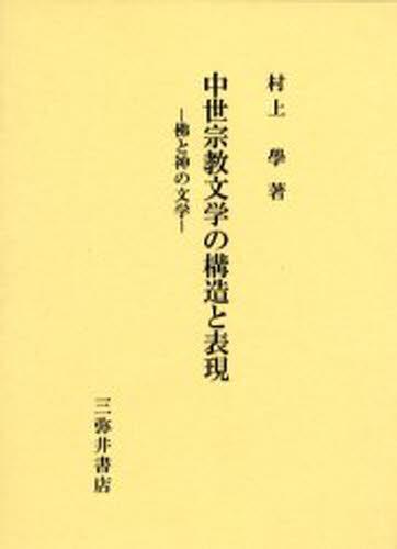 中世宗教文学の構造と表現 仏と神の文学