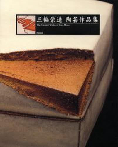 《送料無料》 三輪栄造陶芸作品集
