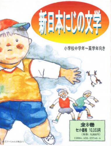 新日本にじの文学 全8巻