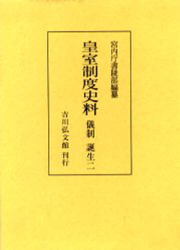 皇室制度史料 儀制誕生2