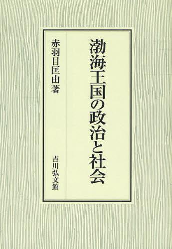 渤海王国の政治と社会