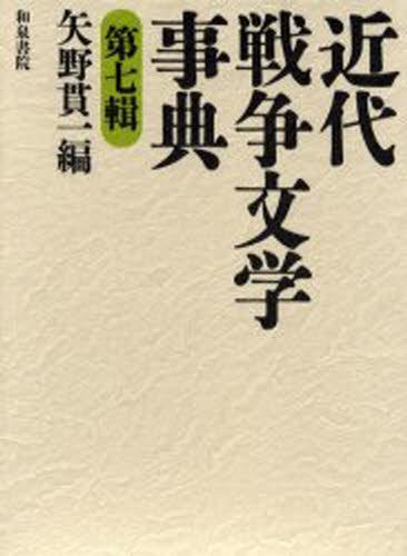 近代戦争文学事典 第7輯