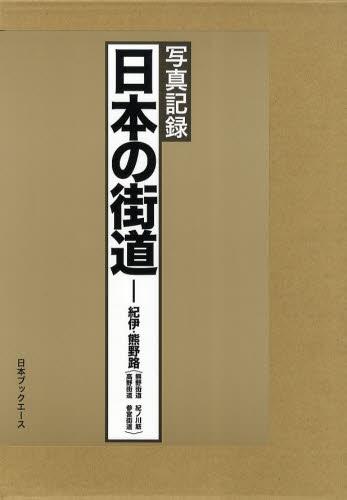 日本の街道 写真記録 紀伊・熊野路 復刻