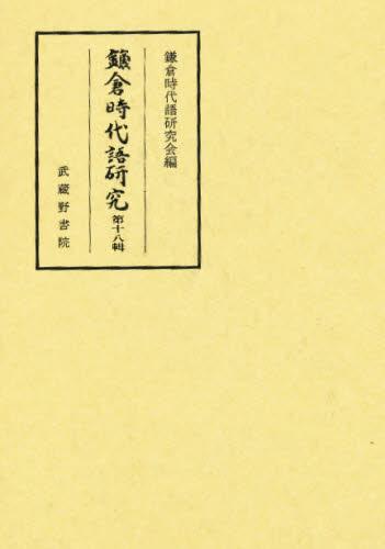 鎌倉時代語研究 第18輯
