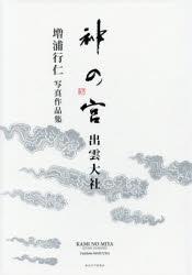 神の宮出雲大社 増浦行仁写真作品集