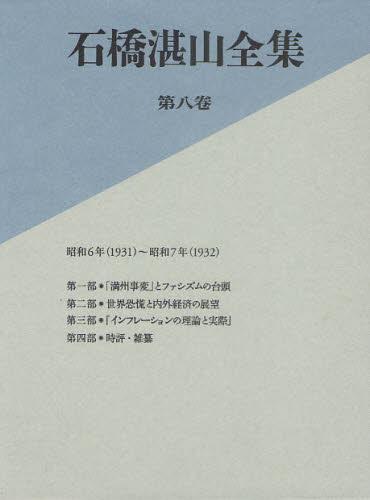 石橋湛山全集 第8巻