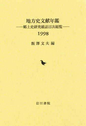 地方史文献年鑑 郷土史研究雑誌目次総覧 1998