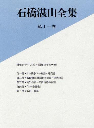 石橋湛山全集 第11巻