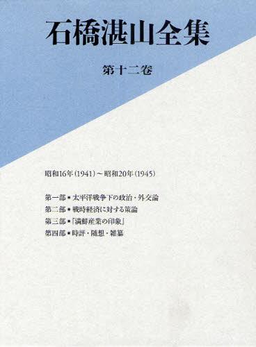 石橋湛山全集 第12巻