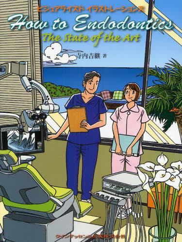 How to Endodontics The State of The Art ビジュアライズドイラストレーションズ