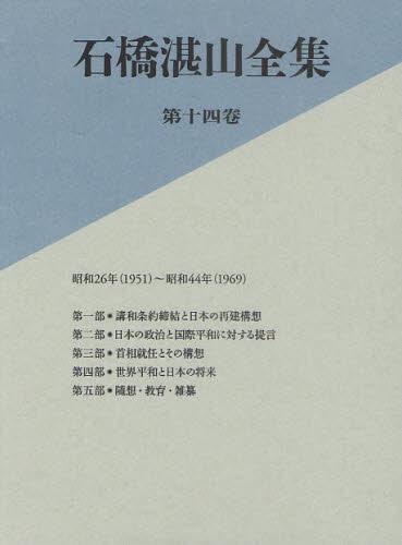 石橋湛山全集 第14巻