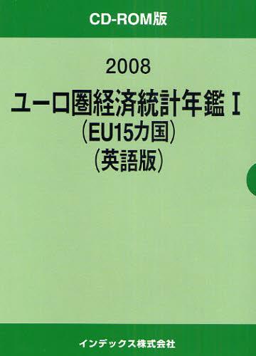 '08 ユーロ圏経済統計年鑑 1 英語版