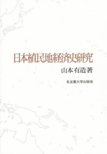 《送料無料》 初回限定 新品未使用正規品 日本植民地経済史研究
