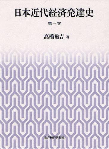 日本近代経済発達史 第1巻
