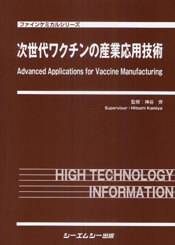 次世代ワクチンの産業応用技術