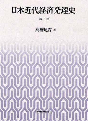 日本近代経済発達史 第2巻