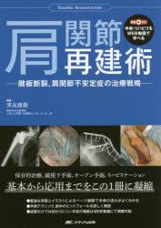 肩関節再建術 腱板断裂,肩関節不安定症の治療戦略
