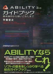 ABILITY 3.0ガイドブック 基本操作から使いこなしまで FOR WINDOWS 高級 SOFTWARE MUSIC INTERNET公認ガイドブック DATA 送料無料新品