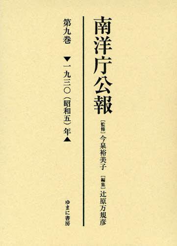 南洋庁公報 第9巻 影印