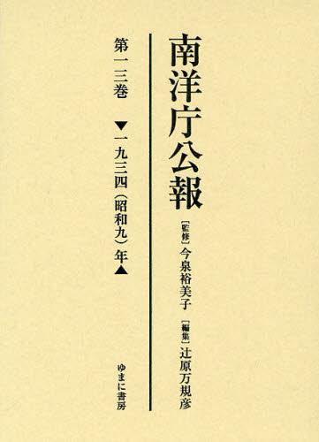 南洋庁公報 第13巻 影印