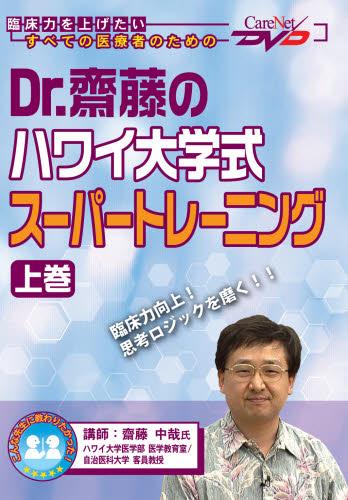 Dr.齋藤のハワイ大学式スーパートレ 上