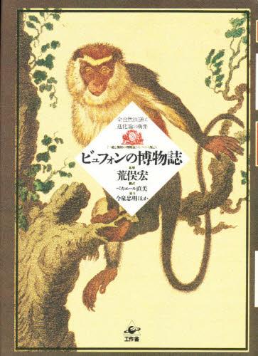 ビュフォンの博物誌 全自然図譜と進化論の萌芽 『一般と個別の博物誌』ソンニーニ版より