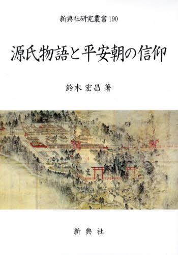 源氏物語と平安朝の信仰