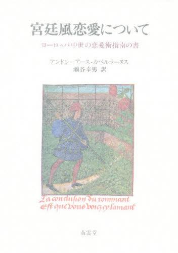 宮廷風恋愛について ヨーロッパ中世の恋愛指南書