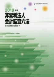 《送料無料》 非営利法人会計監査六法 新作 人気 2019年版 最新