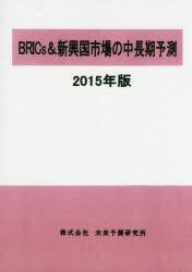 BRICs&新興国市場の中長期予測 2015年版