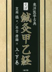 完訳鍼灸甲乙経 東洋医学古典 上・下巻 2巻セット