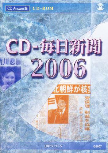 CD-ROM CD-毎日新聞2006