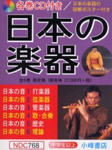日本の楽器 日本の音 6巻セット