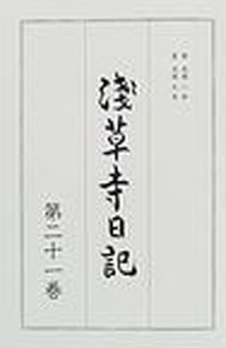 浅草寺日記 第21巻