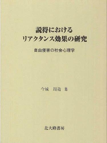 説得におけるリアクタンス効果の研究 自由侵害の社会心理学