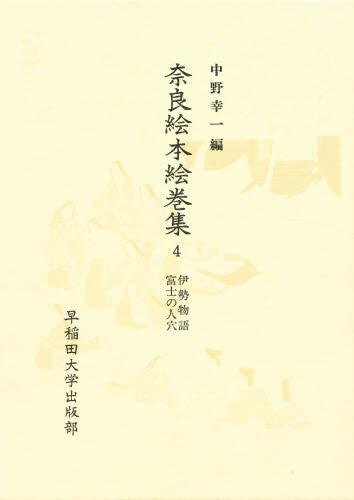奈良絵本絵巻集 4