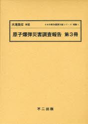 十五年戦争重要文献シリーズ 補集1〔第3冊〕 復刻