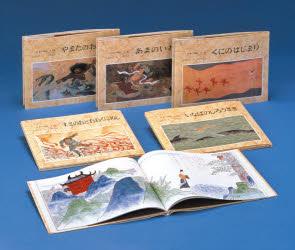 日本の神話 6巻セット