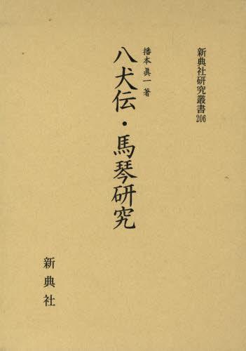 八犬伝・馬琴研究