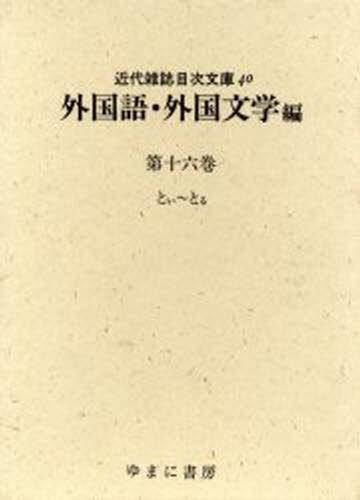近代雑誌目次文庫 40