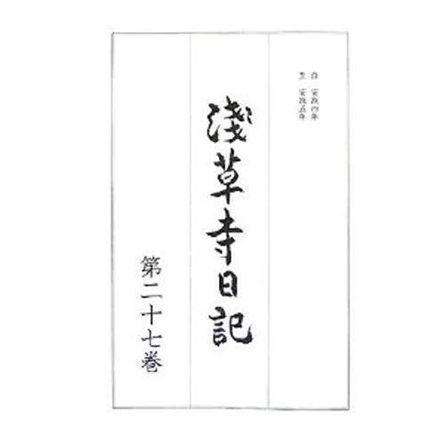 浅草寺日記 第27巻