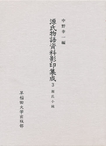 源氏物語資料影印集成 3