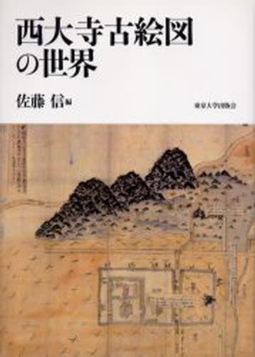 西大寺古絵図の世界