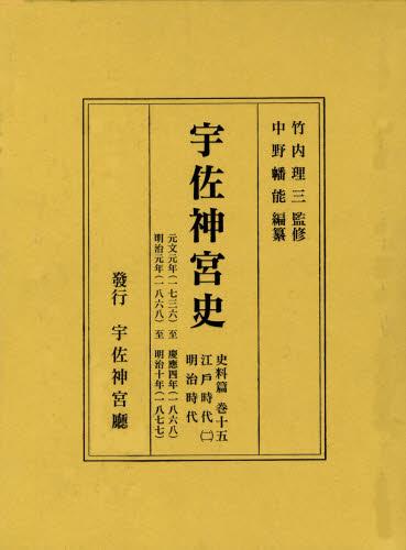 宇佐神宮史 史料篇巻15