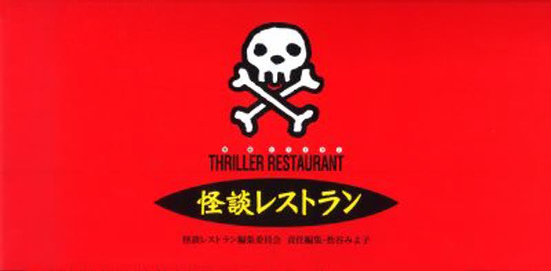 赤のレストラン 学級文庫 30巻セット